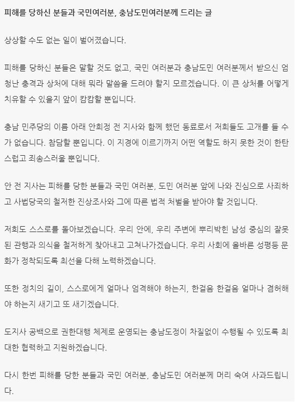 충남성명서 전문_고화질